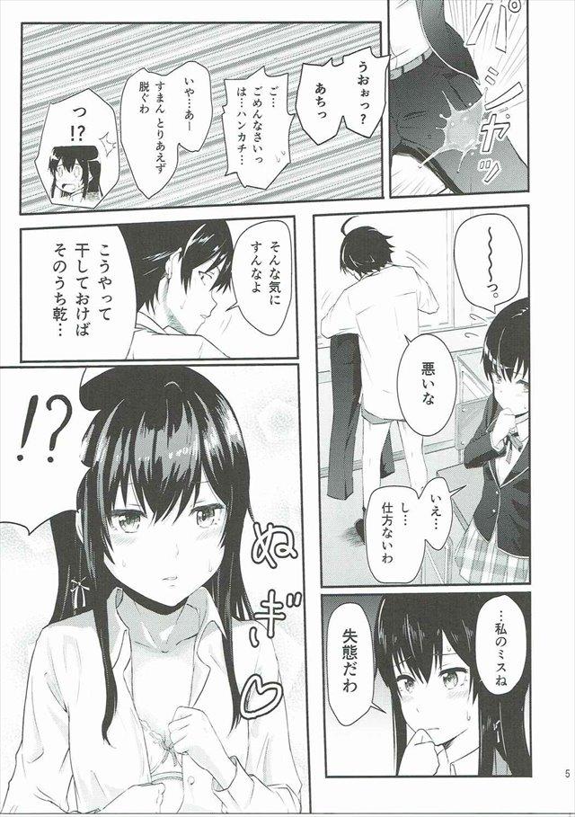 俺ガイルのエロ漫画4枚目