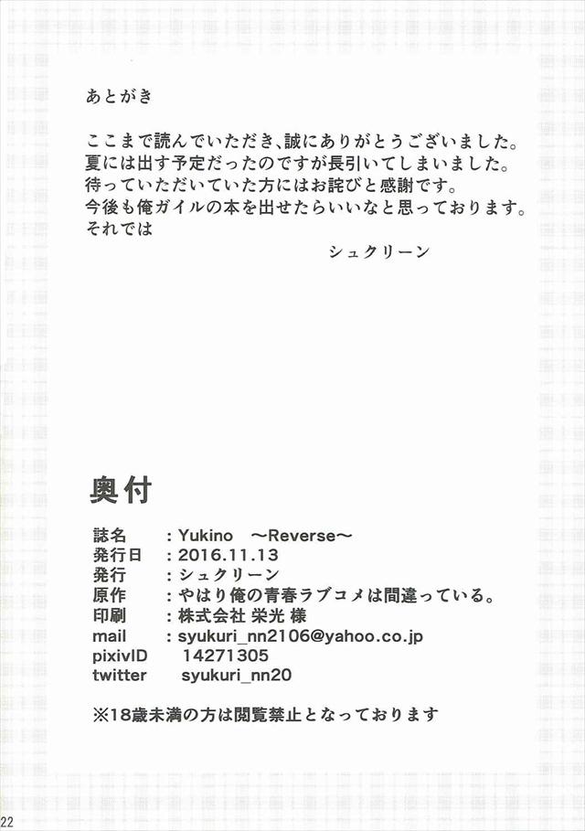 俺ガイルのエロ漫画21枚目