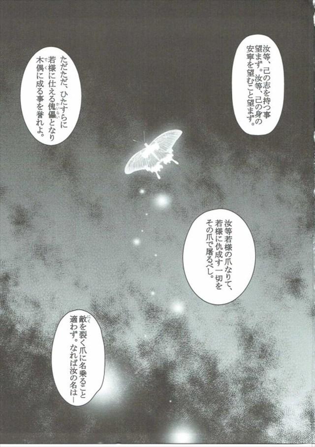 甲鉄城のカバネリのエロ漫画2枚目