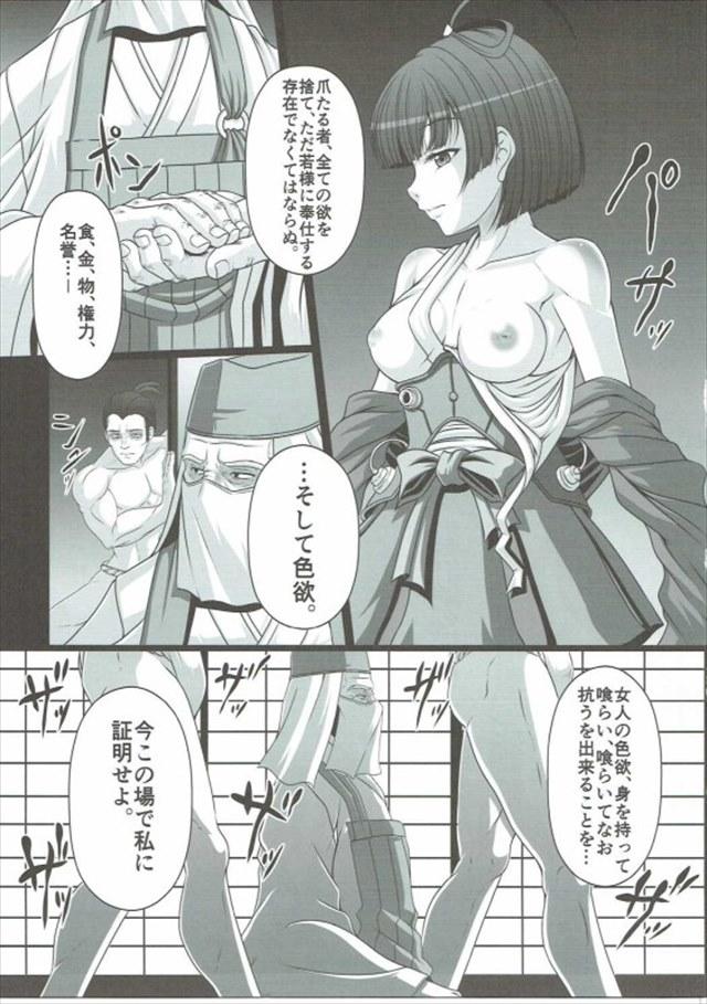 甲鉄城のカバネリのエロ漫画4枚目