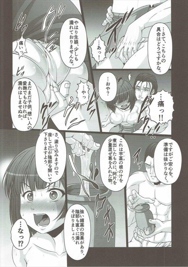 甲鉄城のカバネリのエロ漫画7枚目
