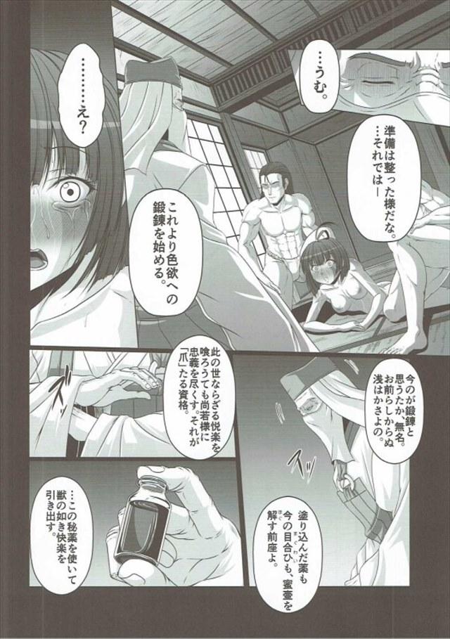 甲鉄城のカバネリのエロ漫画15枚目