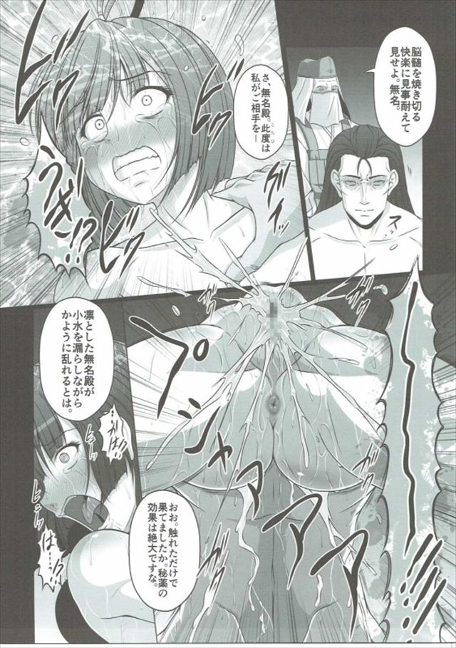 甲鉄城のカバネリのエロ漫画18枚目