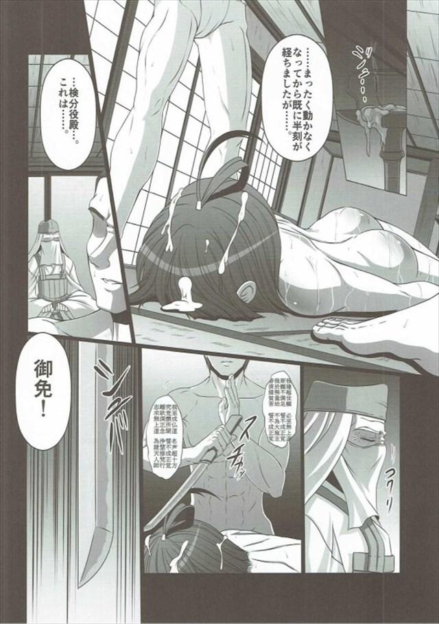 甲鉄城のカバネリのエロ漫画25枚目