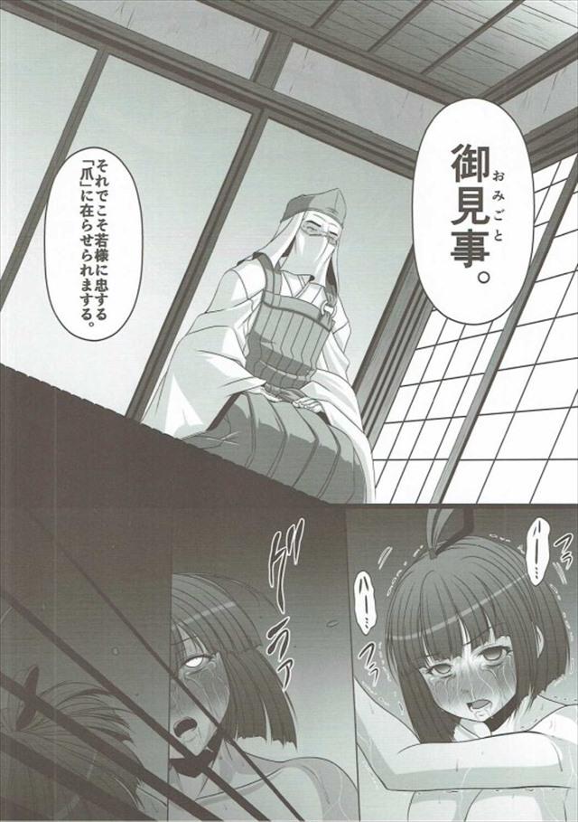 甲鉄城のカバネリのエロ漫画27枚目