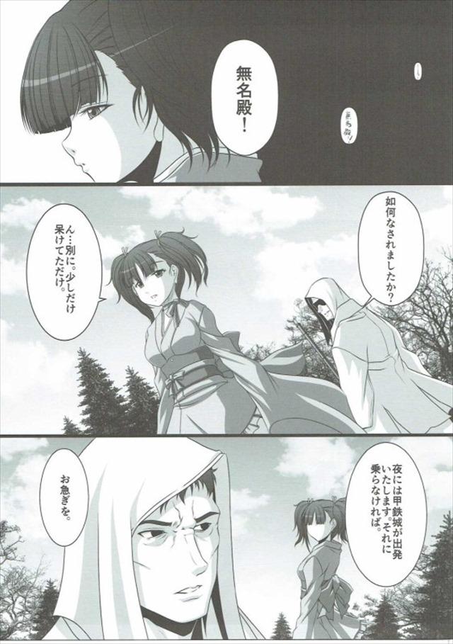 甲鉄城のカバネリのエロ漫画28枚目