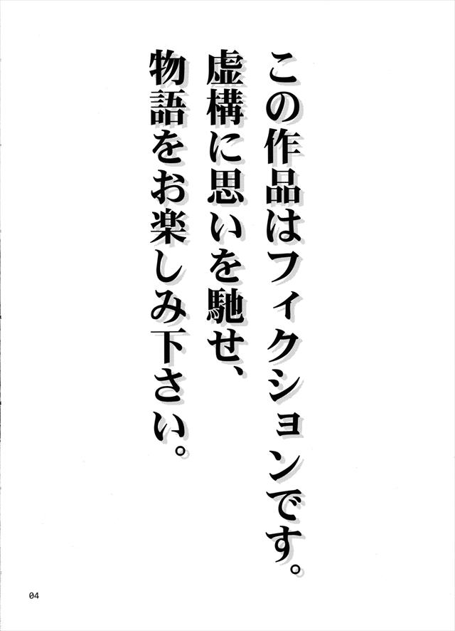 ヒロアカのエロ漫画3枚目