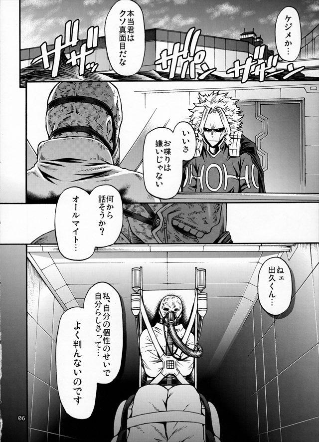 ヒロアカのエロ漫画5枚目