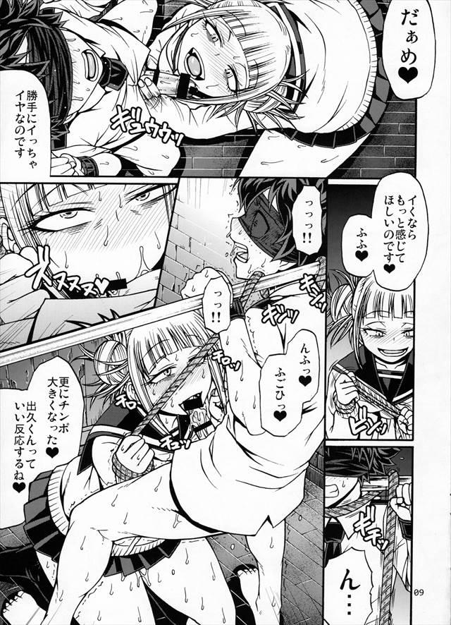 ヒロアカのエロ漫画8枚目