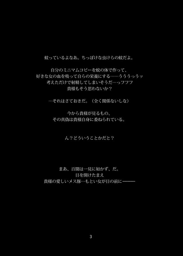 対魔忍ユキカゼのエロ漫画3枚目