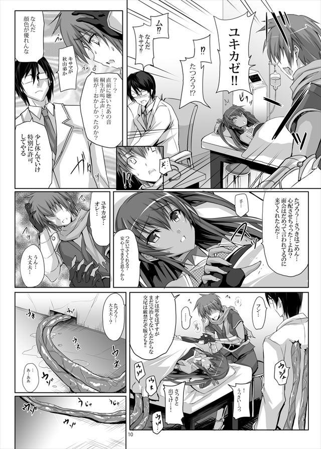 対魔忍ユキカゼのエロ漫画10枚目