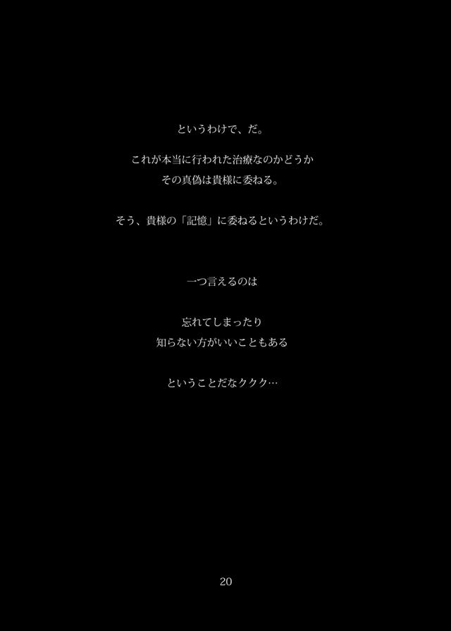 対魔忍ユキカゼのエロ漫画20枚目