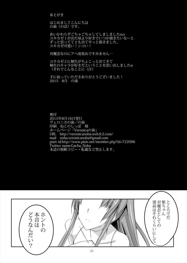 対魔忍ユキカゼのエロ漫画21枚目