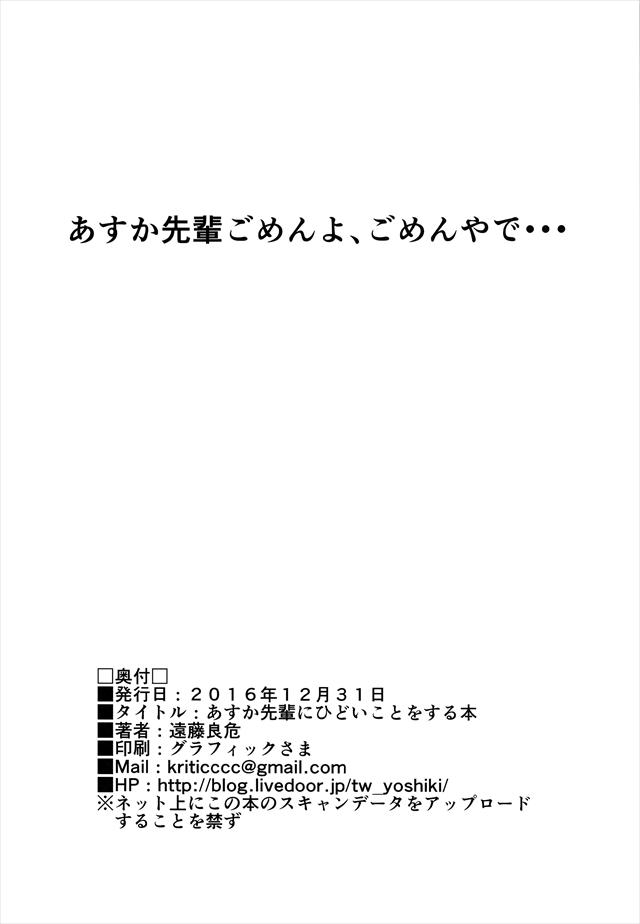 響け!ユーフォニアムのエロ漫画22枚目