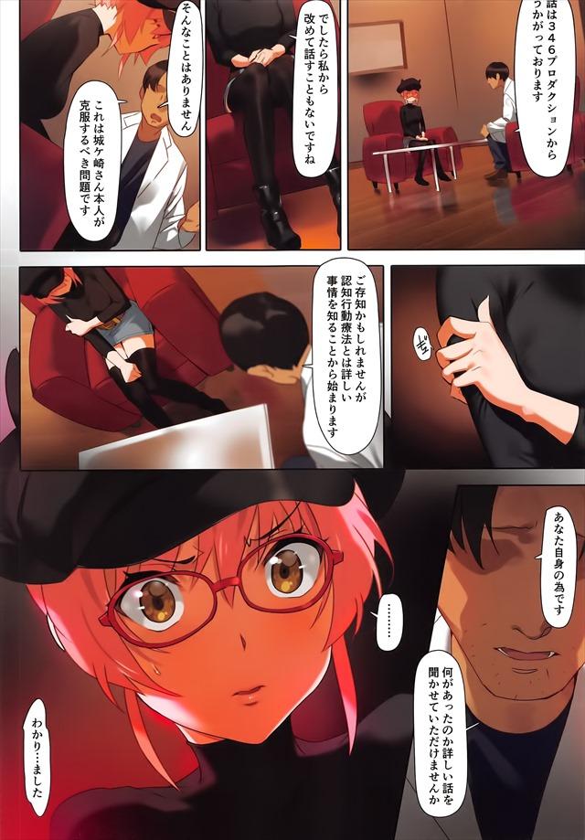 デレマスのエロ漫画7枚目