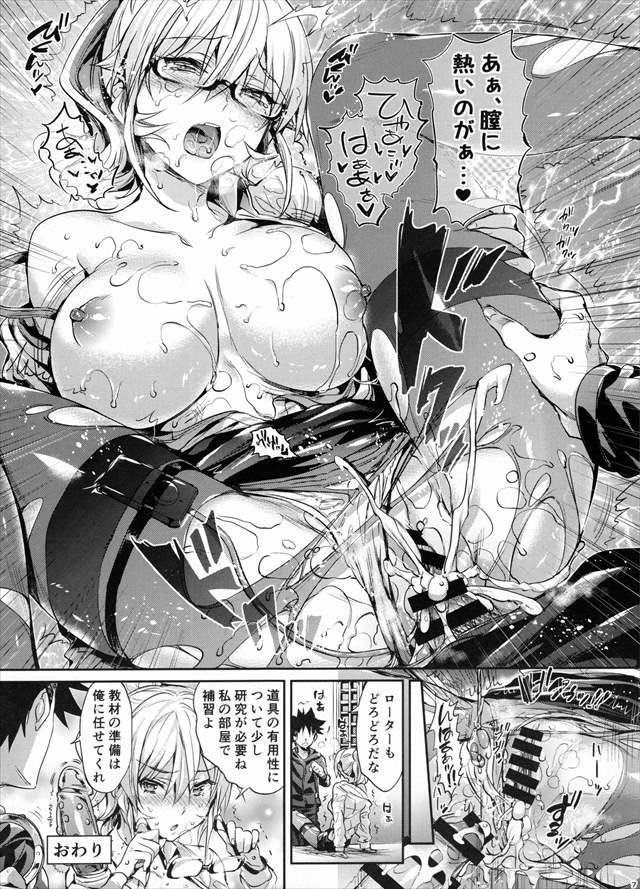 食戟のソーマのエロ漫画31枚目