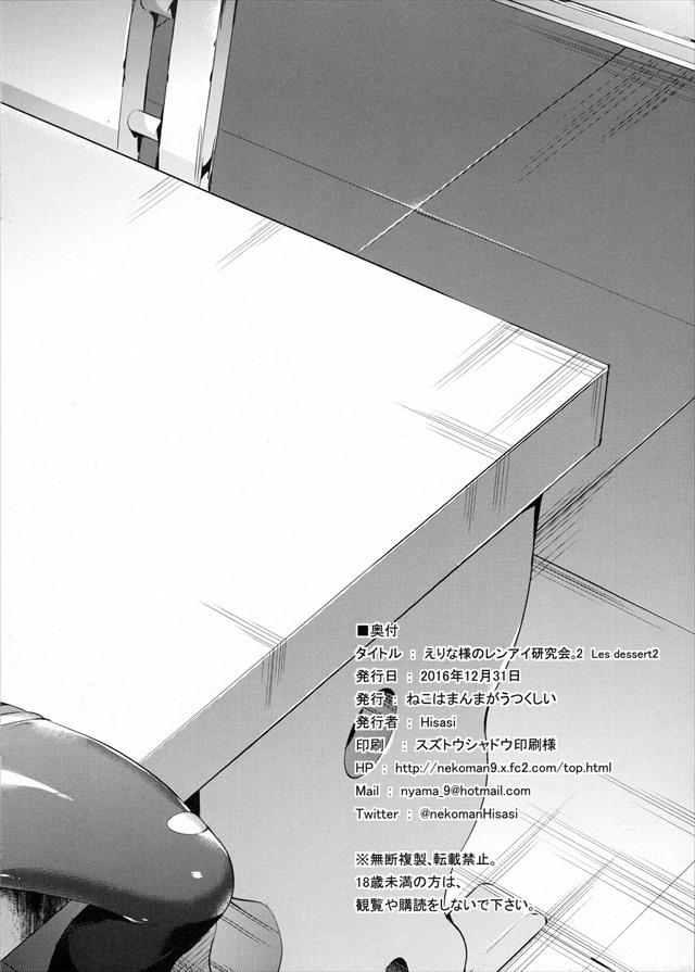 食戟のソーマのエロ漫画32枚目