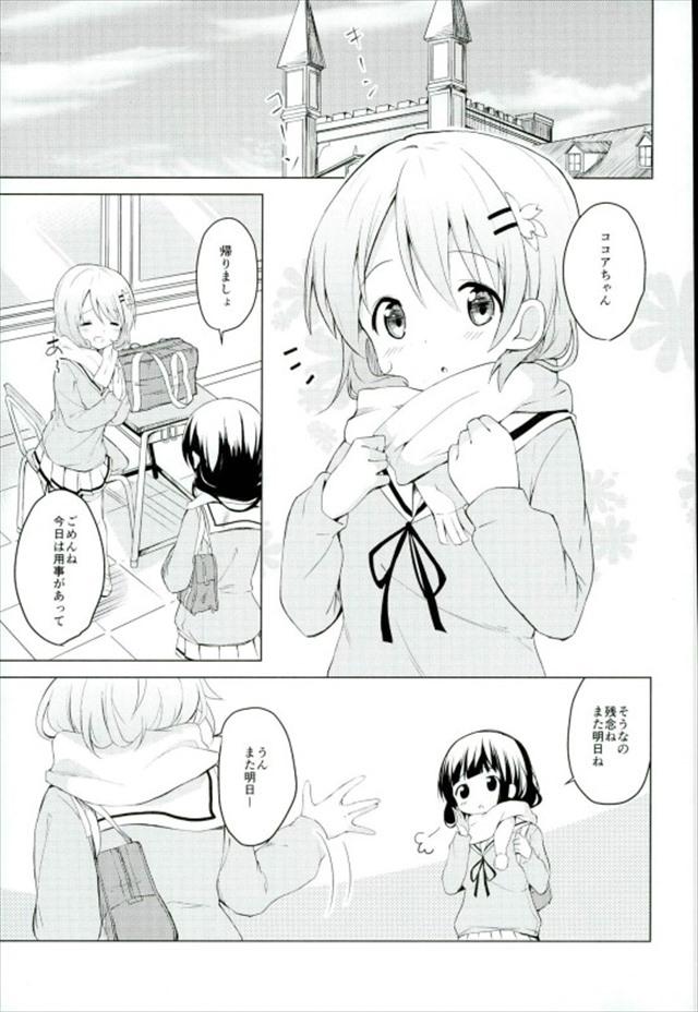 ごちうさのエロ漫画2枚目