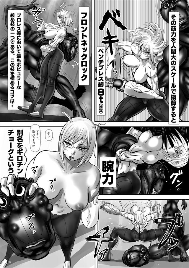 テラフォーマーズのエロ漫画5枚目