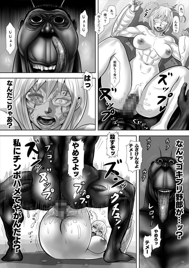 テラフォーマーズのエロ漫画10枚目