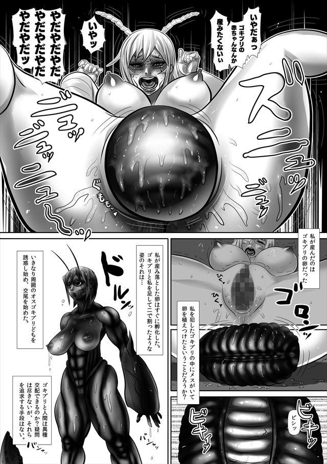 テラフォーマーズのエロ漫画26枚目