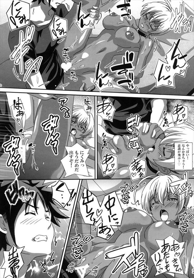 食戟のソーマのエロ漫画23枚目