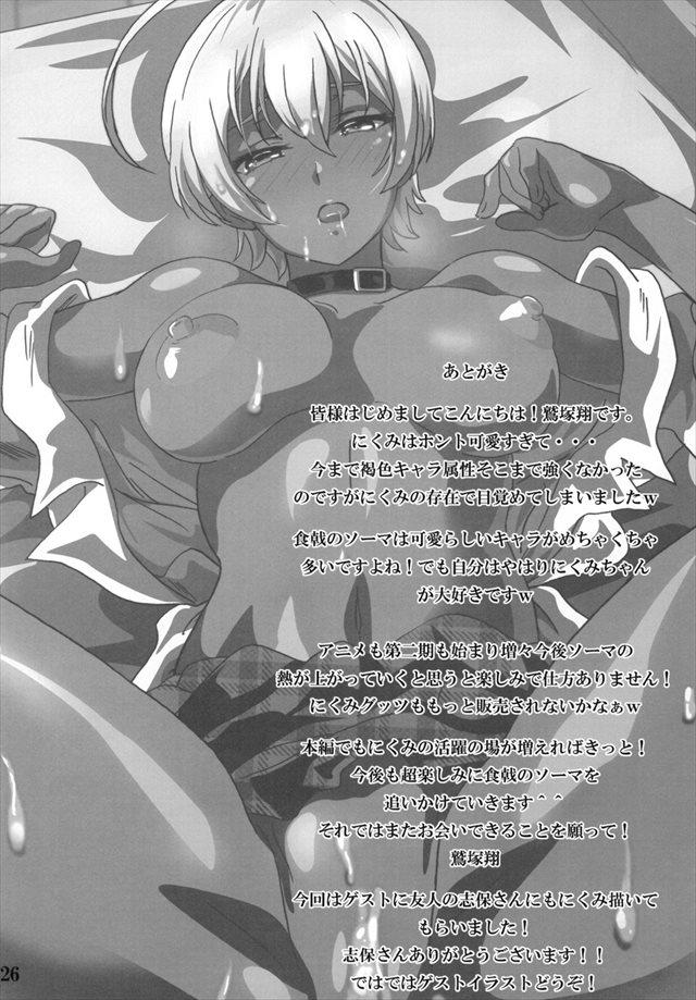 食戟のソーマのエロ漫画26枚目