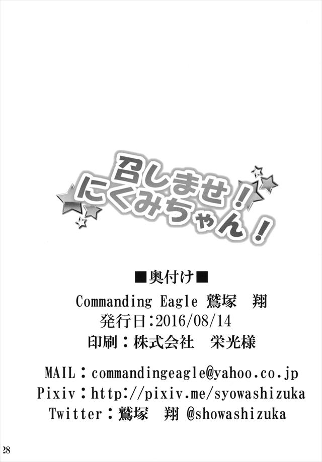 食戟のソーマのエロ漫画28枚目