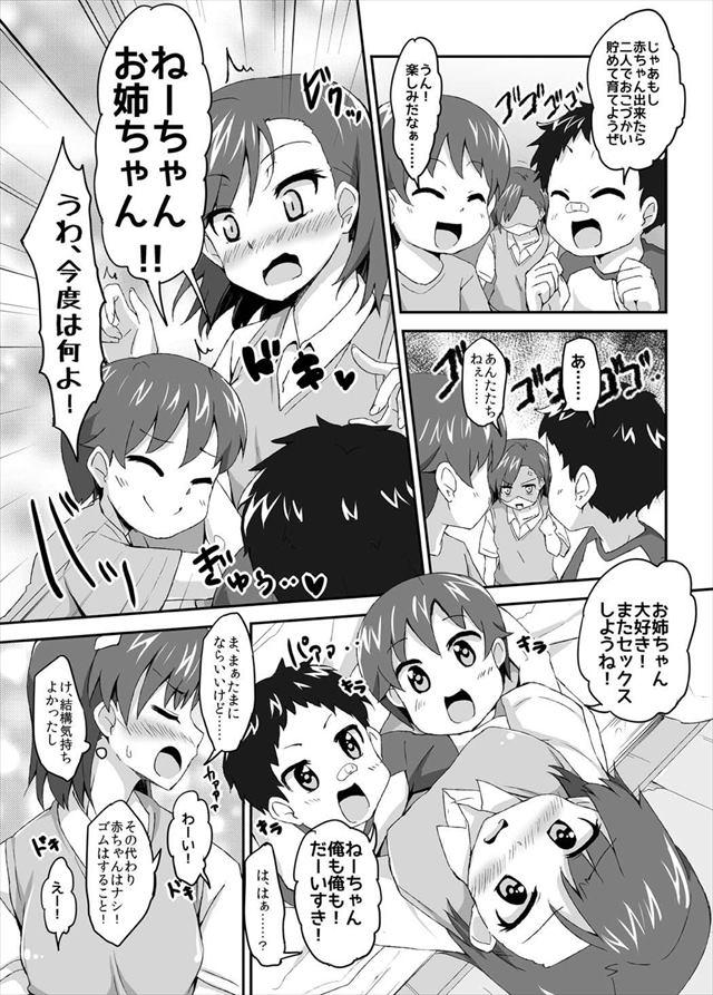 とある魔術の禁書目録のエロ漫画14枚目