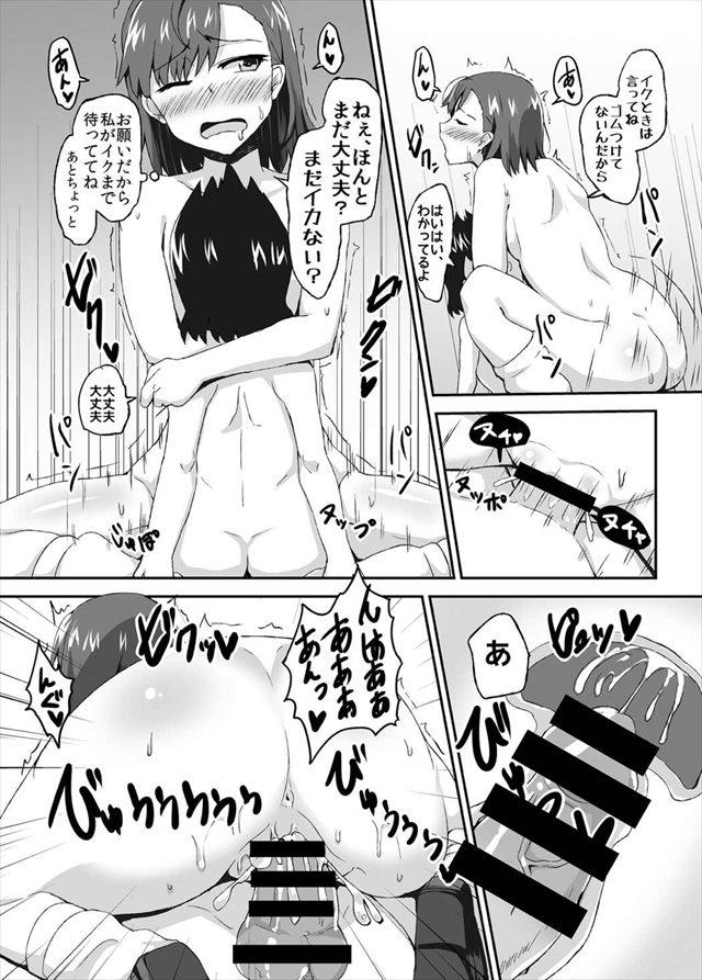 とある魔術の禁書目録のエロ漫画27枚目