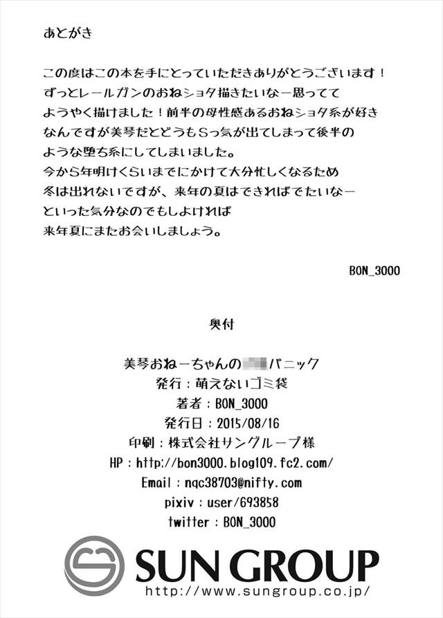 とある魔術の禁書目録のエロ漫画29枚目