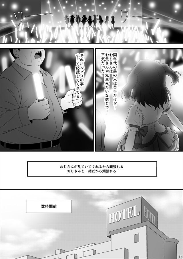ラブライブ!サンシャイン!!のエロ漫画3枚目