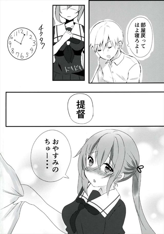 艦これのエロ漫画3枚目