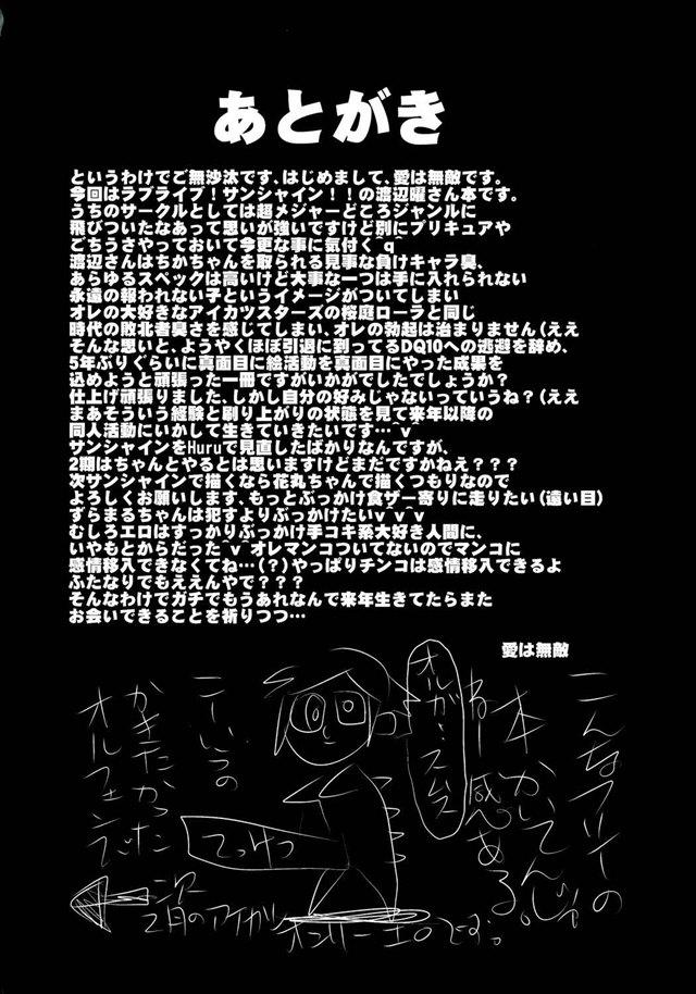 ラブライブ!サンシャイン!!のエロ漫画23枚目