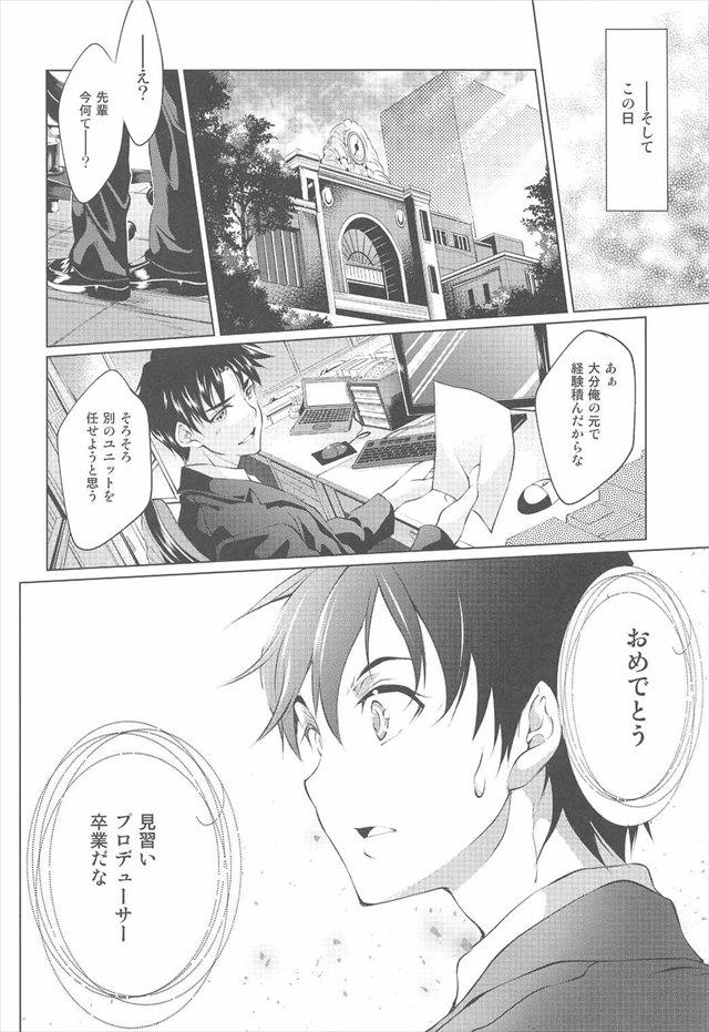 デレマスのエロ漫画19枚目
