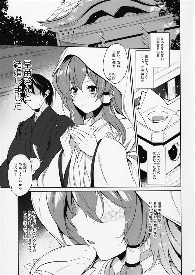 東方のエロ漫画4枚目