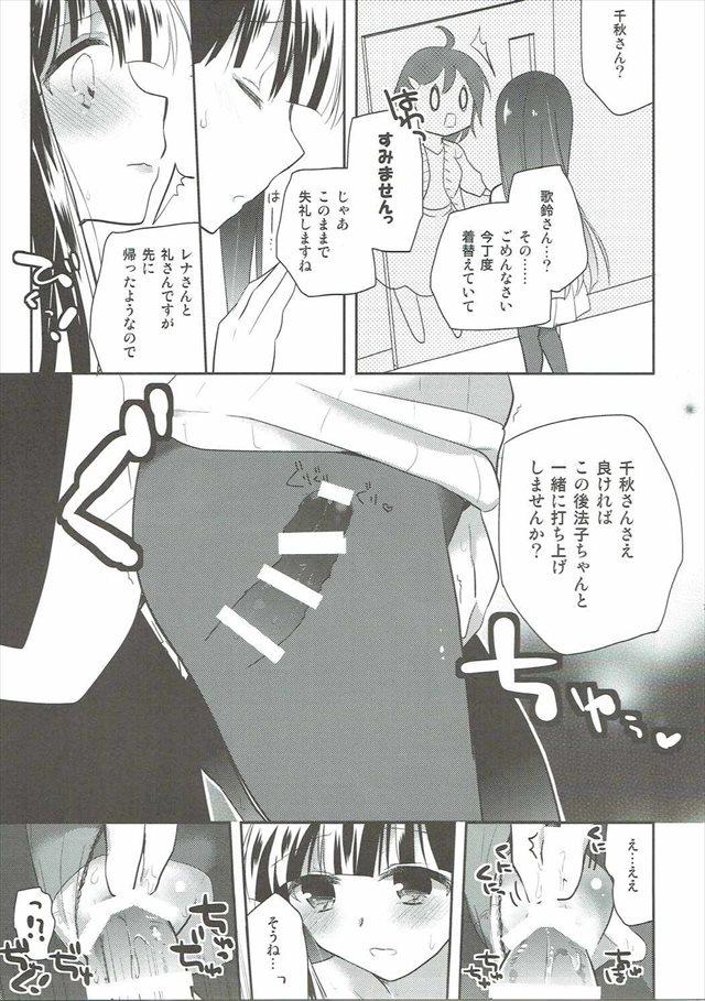デレマスのエロ漫画16枚目