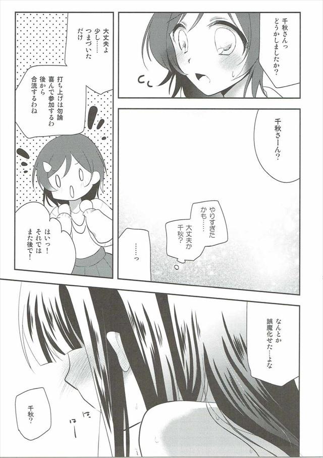 デレマスのエロ漫画18枚目