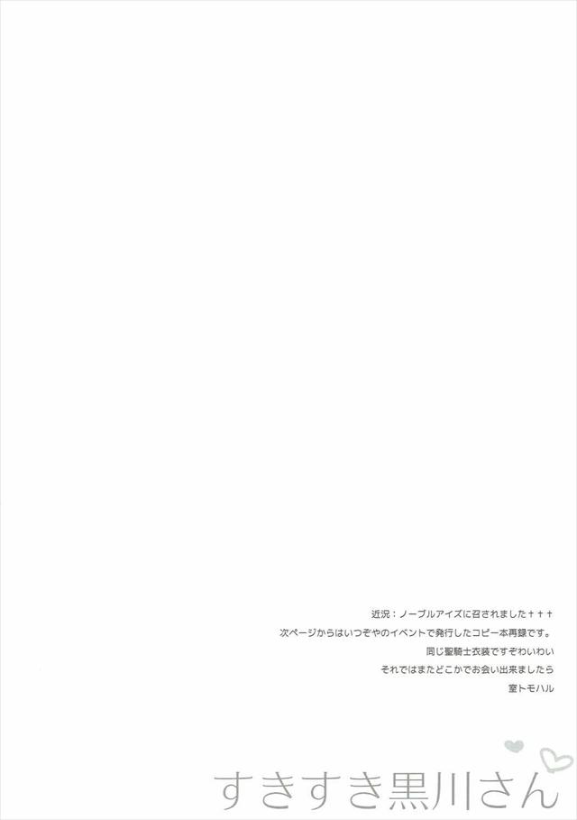 デレマスのエロ漫画25枚目