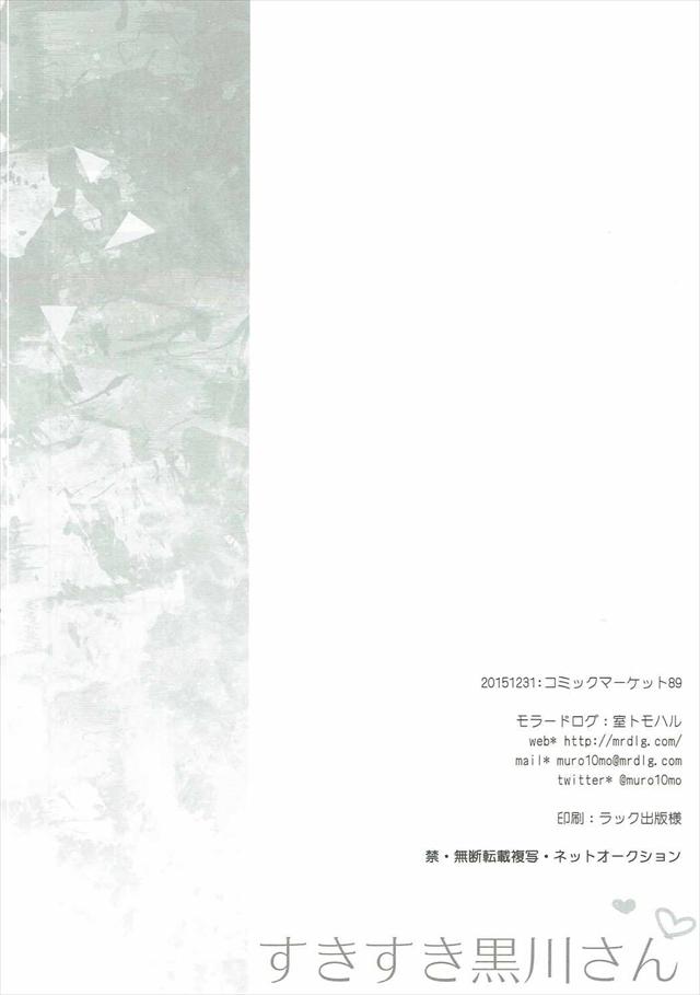 デレマスのエロ漫画29枚目
