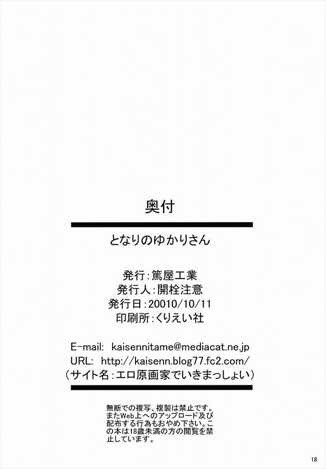 東方Projectのエロ漫画17枚目