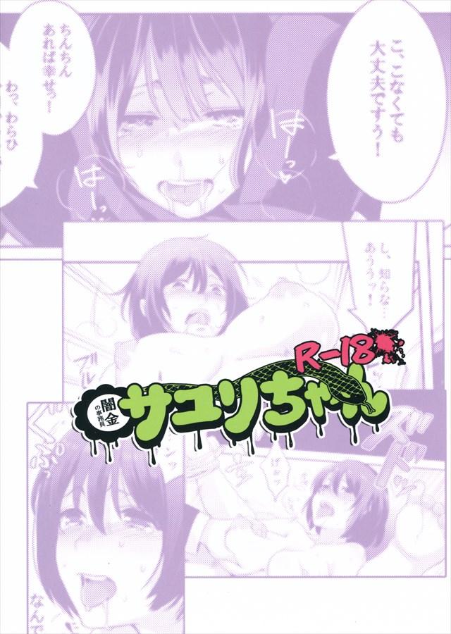 闇金ウシジマくんのエロ漫画2枚目