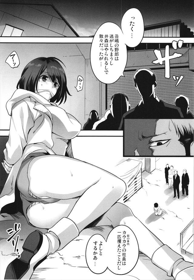 闇金ウシジマくんのエロ漫画3枚目