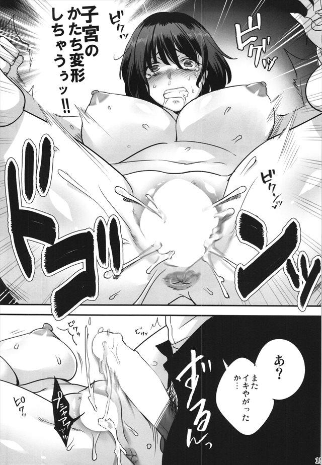 闇金ウシジマくんのエロ漫画15枚目