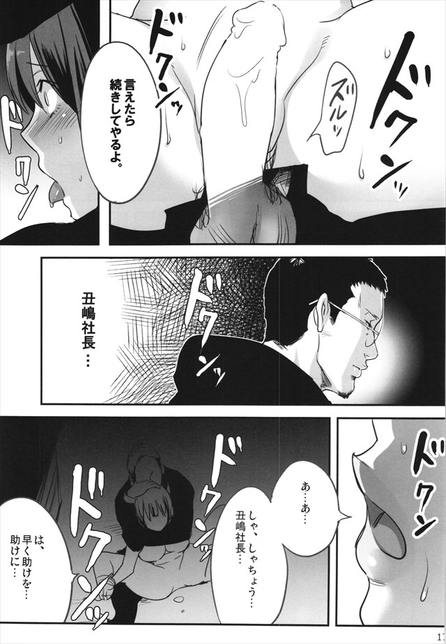 闇金ウシジマくんのエロ漫画17枚目