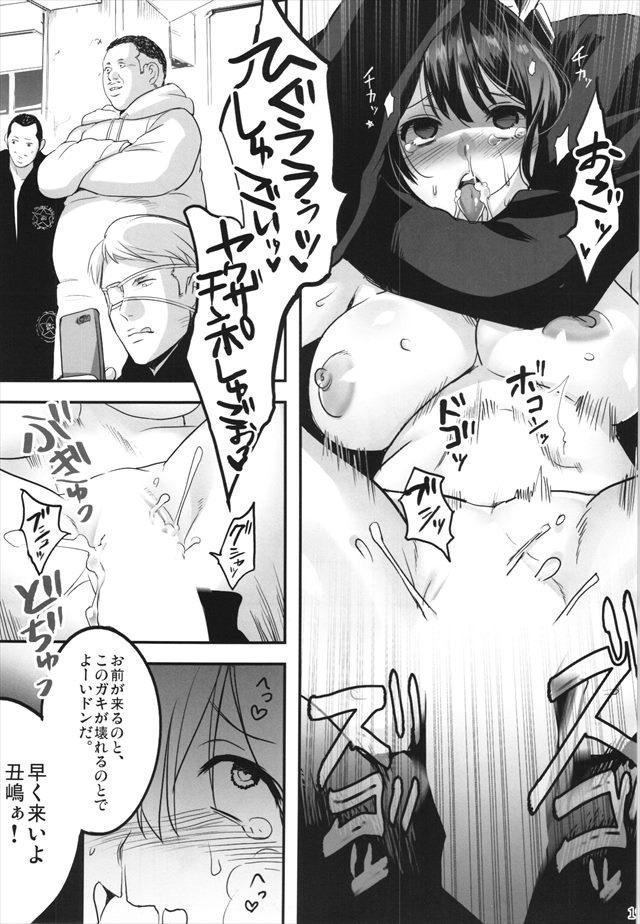闇金ウシジマくんのエロ漫画19枚目