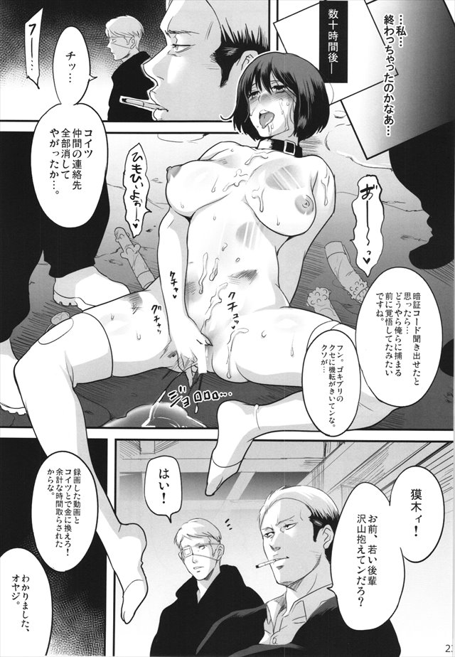 闇金ウシジマくんのエロ漫画23枚目