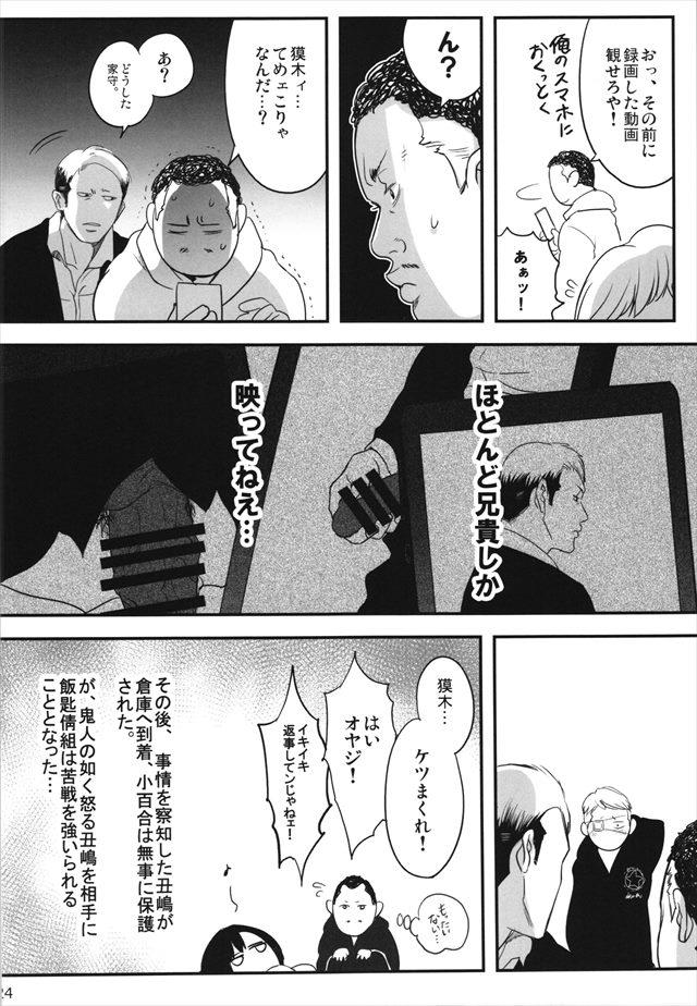 闇金ウシジマくんのエロ漫画24枚目