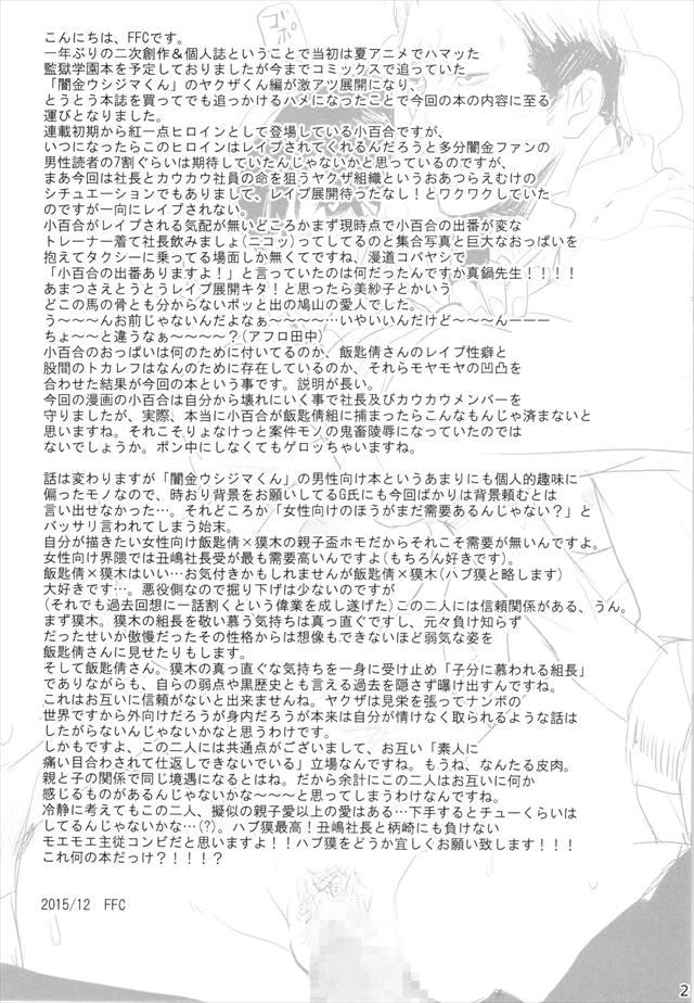 闇金ウシジマくんのエロ漫画25枚目