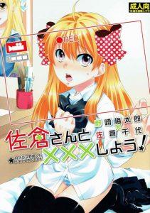 【エロマンガ 野崎くん】夢野咲子先生(野崎君のペンネーム)の次回作はR18指定になるようです! 取材と称して千代ちゃんに大人のオモチャを使いまくる少女漫画家♡